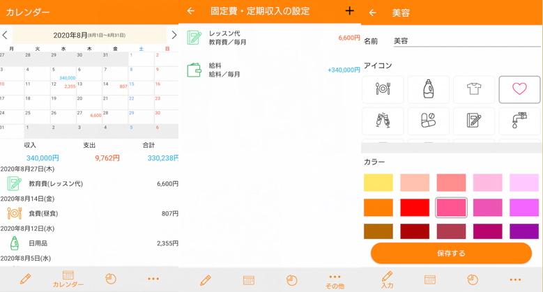 アプリ「家計簿MoneyNote」の使用例画面