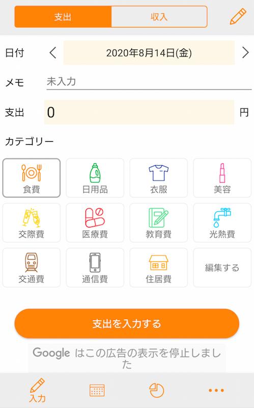 アプリ「家計簿MoneyNote」のトップ画面
