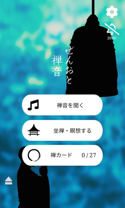 瞑想アプリ「禅音(ぜんおと)」のトップ画面