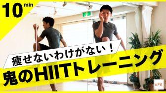 """短時間で脂肪燃焼!""""痩せる筋トレ""""「HIITトレーニング」の効果的な頻度、やり方を動画で解説"""