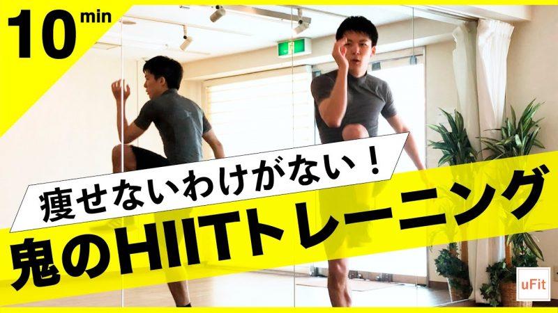 林ケイスケ氏がHIITトレーニングを行っている