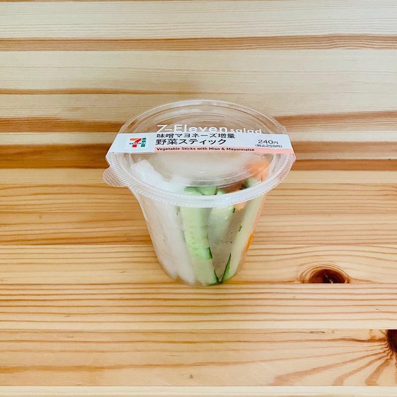 セブン−イレブンの味噌マヨネーズ増量!野菜スティック