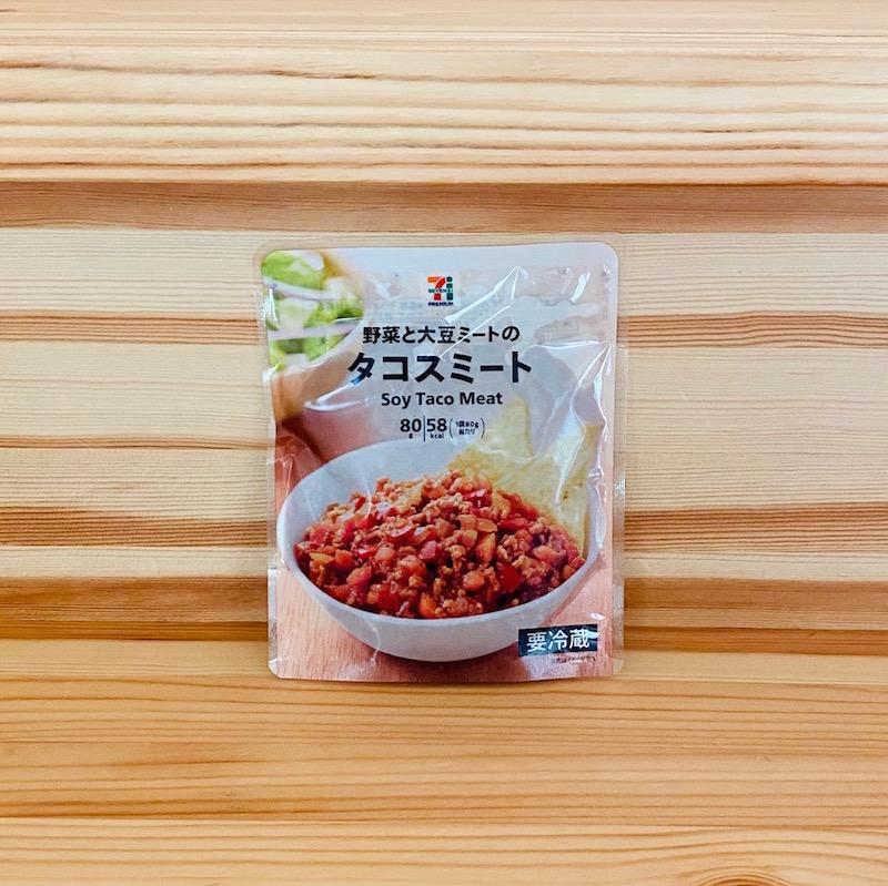 セブン−イレブンの野菜と大豆ミートの タコスミート 80g