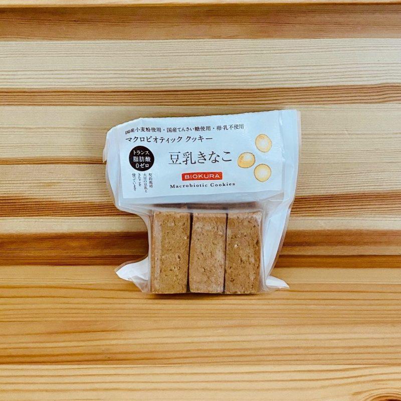 ビオクラのマクロビオティッククッキー 豆乳きなこ