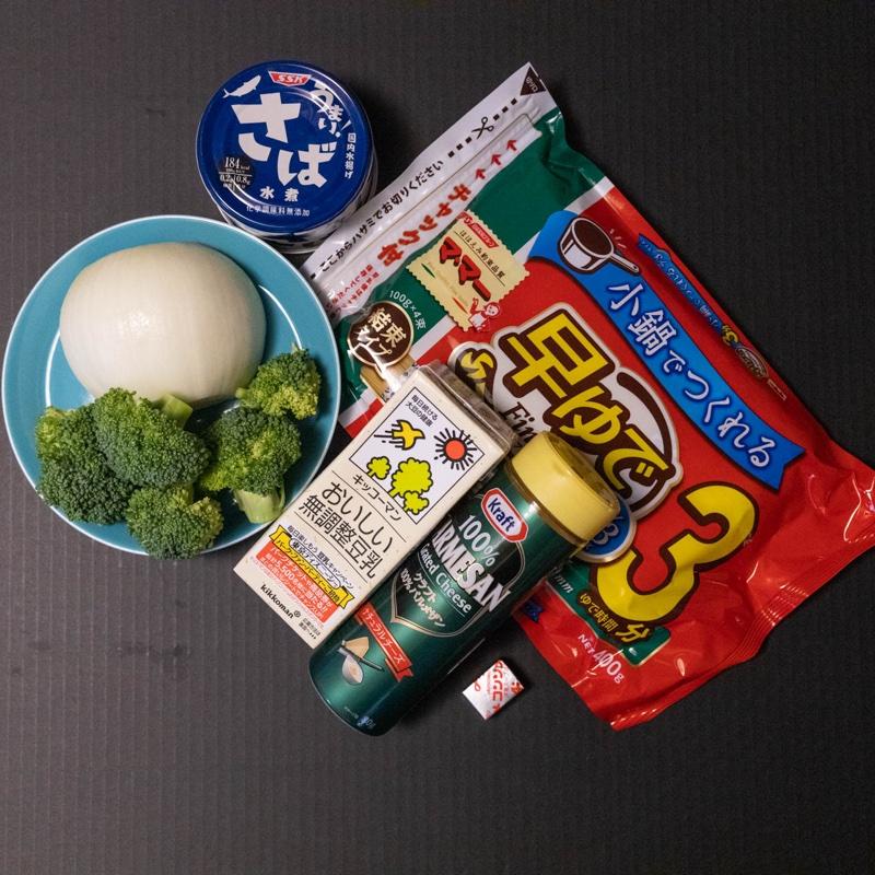 「サバ缶クリームパスタ」の材料