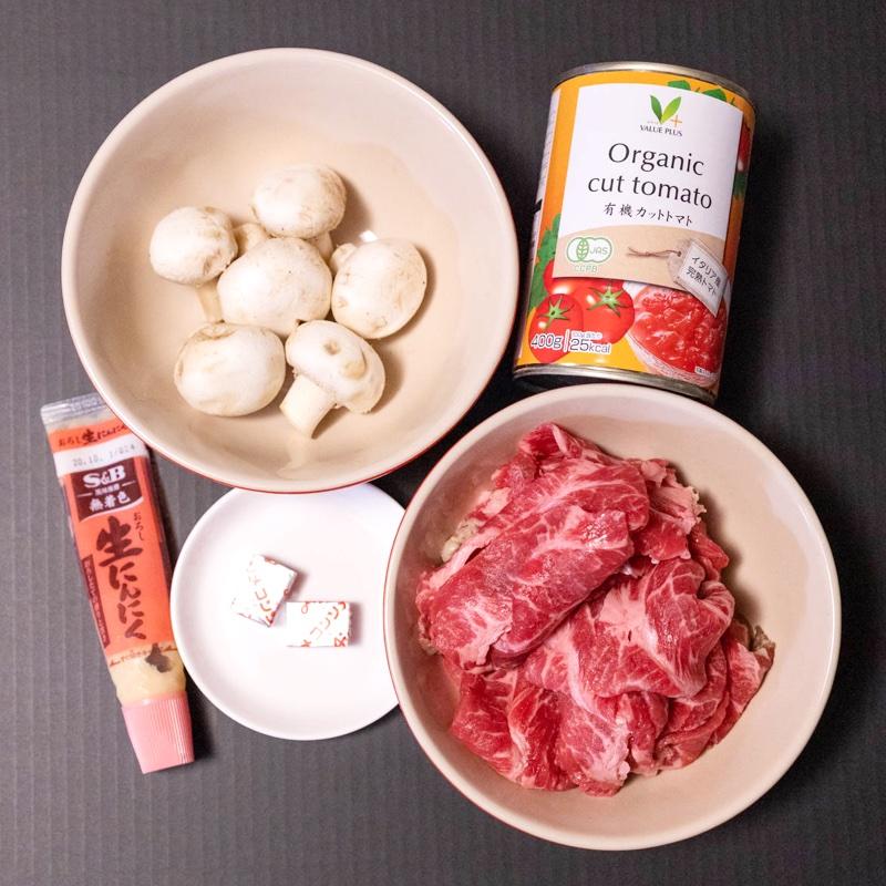 「牛肉&キノコの洋風煮込み」の材料