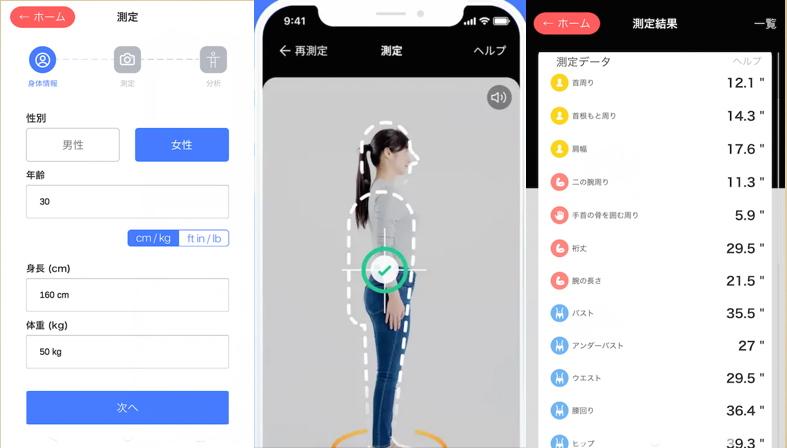 採寸アプリ「Bodyglam」の使用中画面