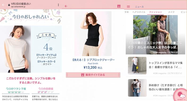 天気アプリ「おしゃれ天気」の使用中画面