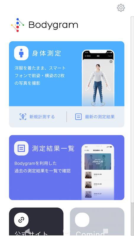 採寸アプリ「Bodyglam」のトップ画面