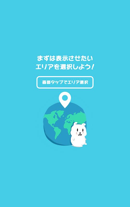 天気アプリ「FINE天気」のトップ画面