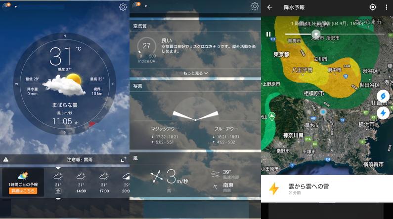 天気アプリ「気象ライブ」の使用中画面
