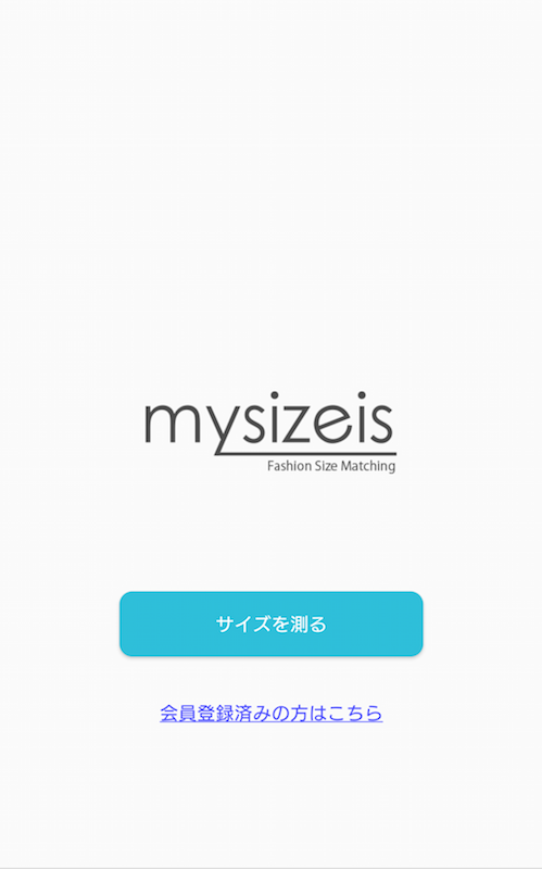 はかるアプリ「mysizeis」のトップ画面
