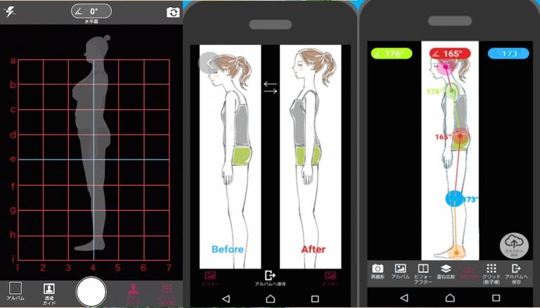 はかるアプリ「グリッド線撮影アプリ」の使用中の画面
