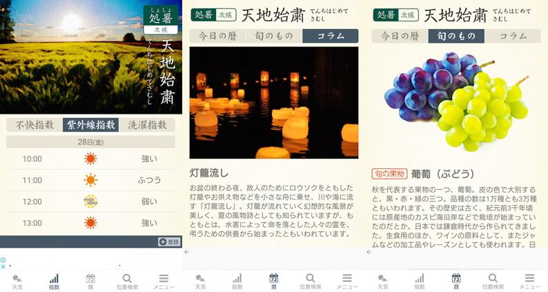 天気アプリ「そら×こよみ」の使用中画面