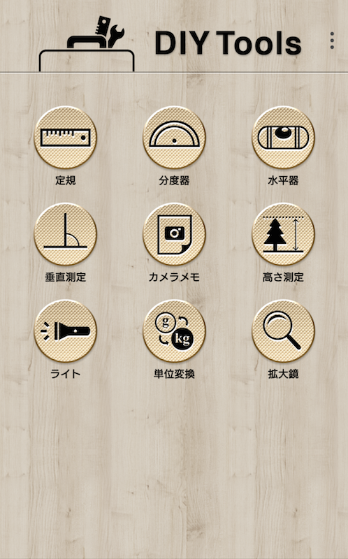 はかるアプリ「DIYツール」のトップ画面
