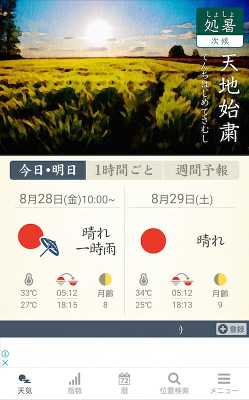 天気アプリ「そら×こよみ」のトップ画面