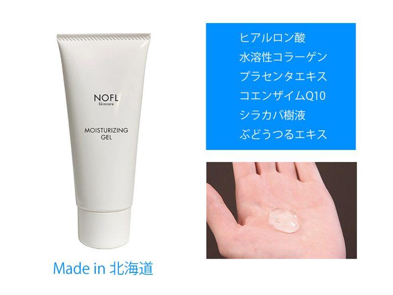 ガジェットジャパン 『NOFL Smart(ノーフルスマート)』の専用ジェル