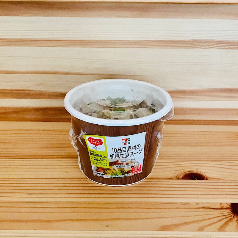 セブン−イレブンの10品目具材の和風生姜スープ