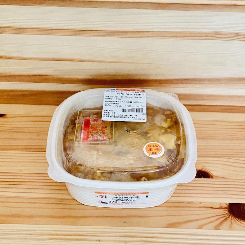 セブン−イレブンのこだわり玉子たっぷり!特製親子丼