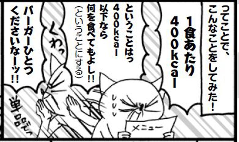 サヲリブラウンさん漫画の一コマ