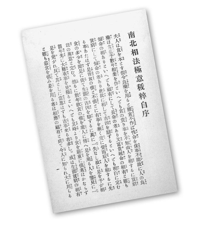 『南北相法極意抜粋』1930年版より。ロッキー山田さん所蔵