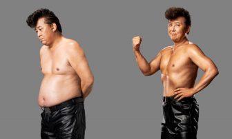 嶋大輔、ライザップの「健康ダイエット」で-15.7kg!「主治医が驚くほど糖尿病の数値も改善」