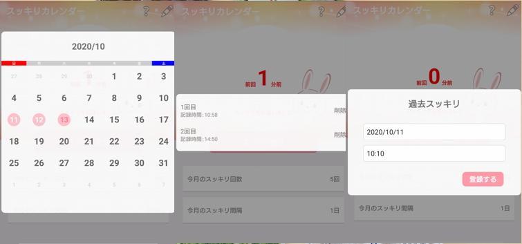 アプリ「便秘スッキリカレンダー」の使用中の画面