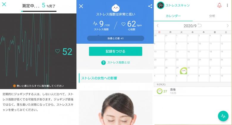 ストレスケアアプリ「ストレススキャン」の使用中の画面