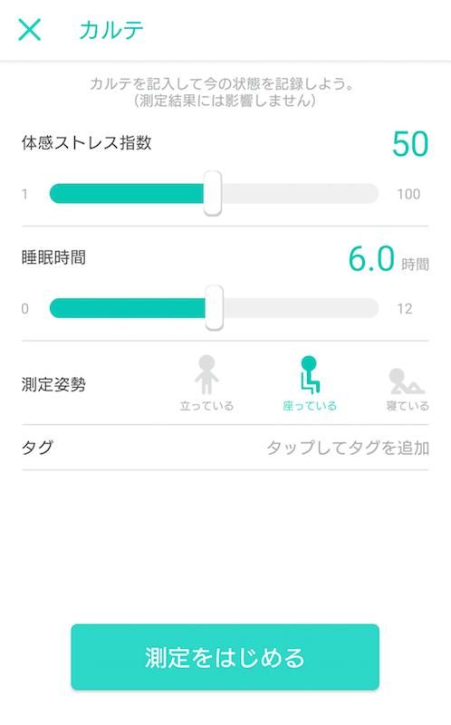ストレスケアアプリ「ストレススキャン」のトップ画面