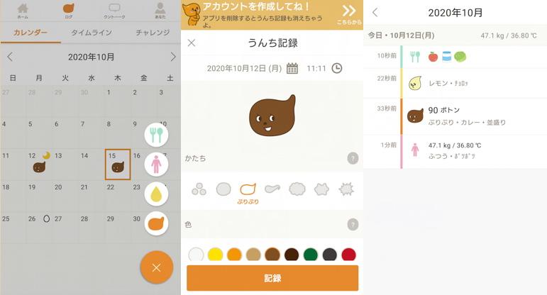 アプリ「うんログ」の使用中の画面