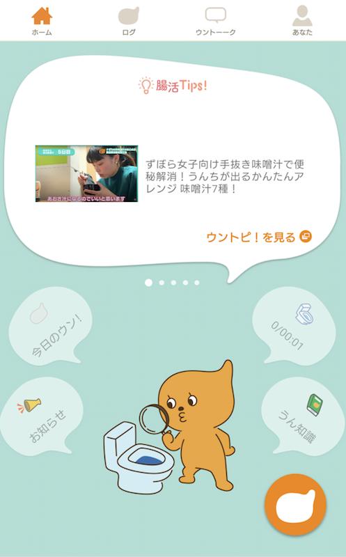 アプリ「うんログ」のトップ画面