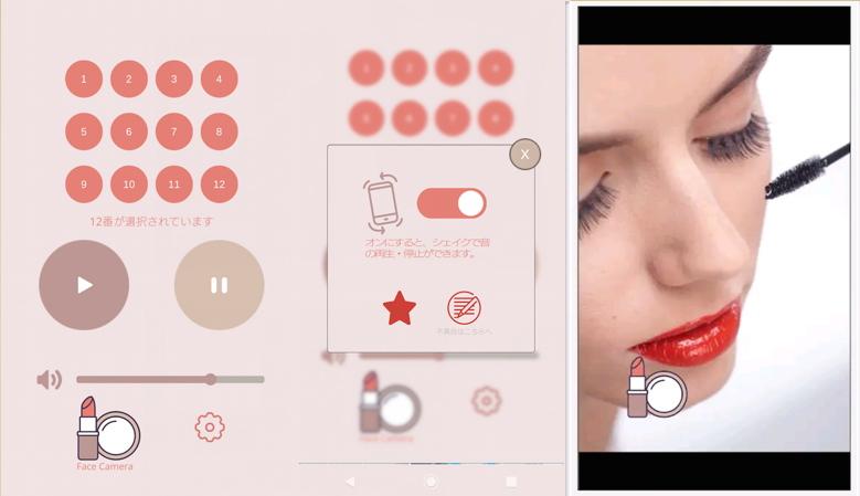 アプリ「音の乙女」の使用中の画面