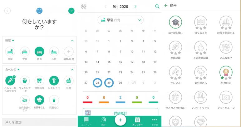 ストレスケアアプリ「Daylio」の使用中の画面