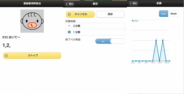 アプリ「便秘解消呼吸法」の使用中の画面