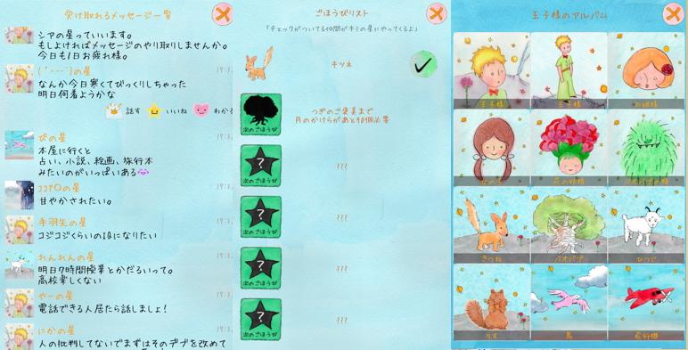 ストレスケアアプリ「星の王子さまメッセージ」の使用中の画面