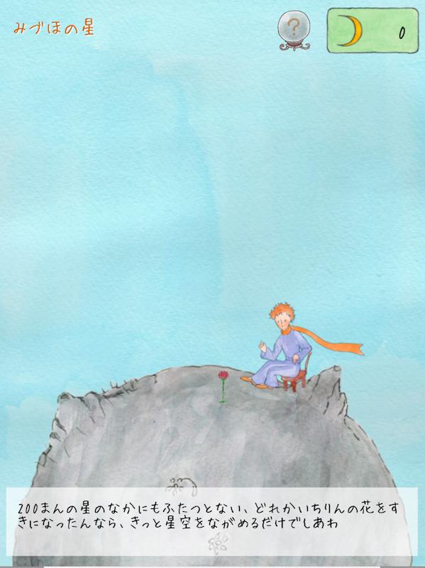 ストレスケアアプリ「星の王子さまメッセージ」のトップ画面