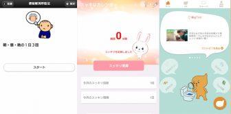 【お通じアプリ】便秘や腸活の悩みもスッキリ解決!無料で使えるアプリ5選