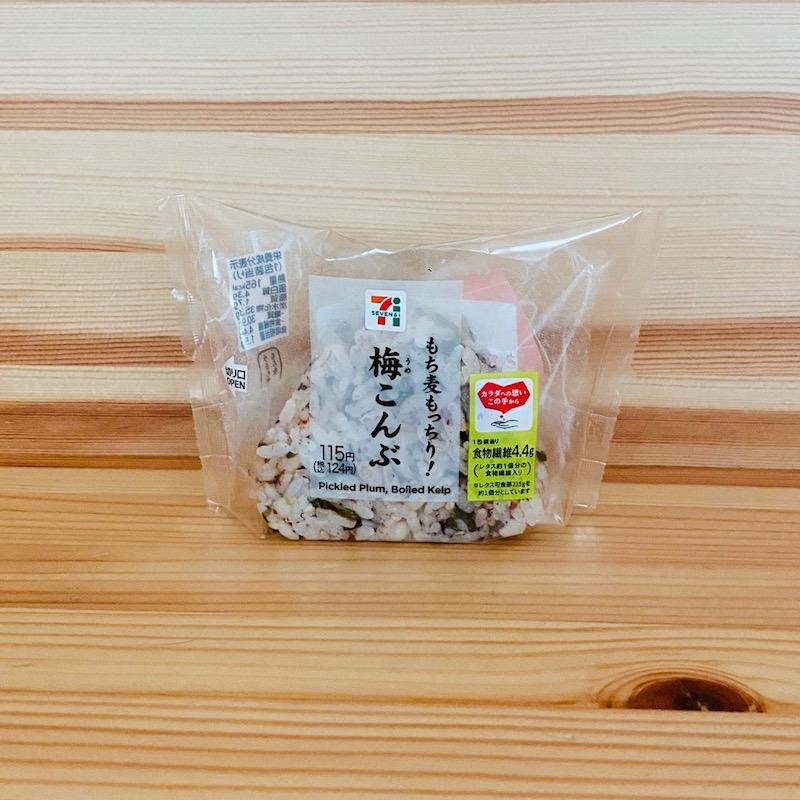 『もち麦もっちり! 梅こんぶおむすび』(セブン-イレブン)115円(税抜)