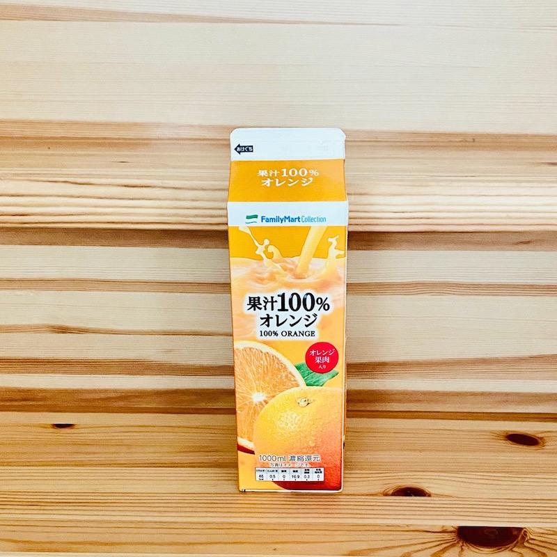 ファミリーマートの果汁100%オレンジジュース1L
