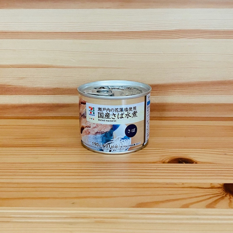 『7プレミアム 国産さば水煮 190g』(セブン-イレブン)178円(税抜)