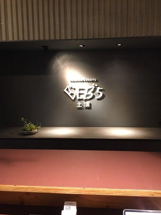 BEB5土浦