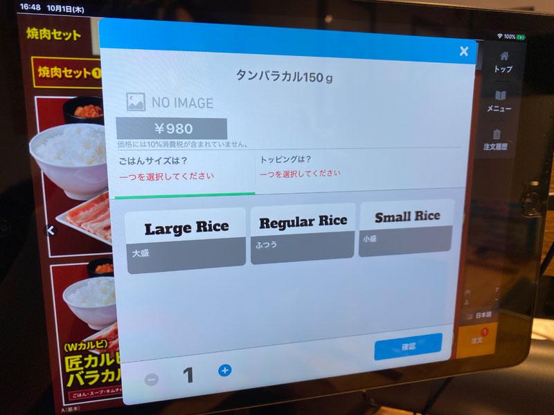 焼き肉ライクの注文画面