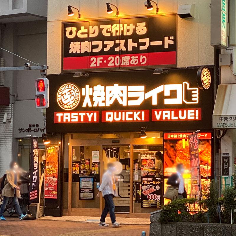 焼き肉ライク飯田橋店