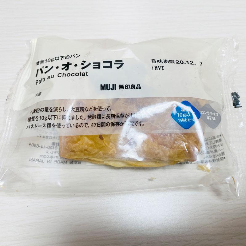 無印良品「糖質10g以下のパン」パン・オ・ショコラ