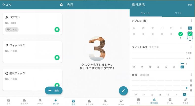 アプリ「マイセラピー・お薬リマインダー」の使用中の画面