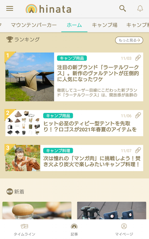 アプリ「hinata~きっとそとが好きになる」のトップ画面