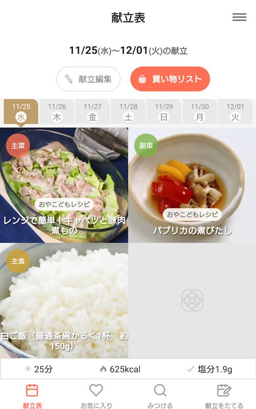 レシピアプリ「最長1週間の献立が簡単に作れる『ミーニュー』」のトップ画面
