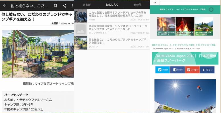 アプリ「アウトドアまとめ」の使用中の画面