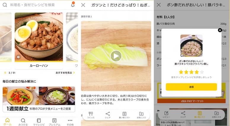 レシピアプリ「DELISH KITCHEN」の使用中の画面