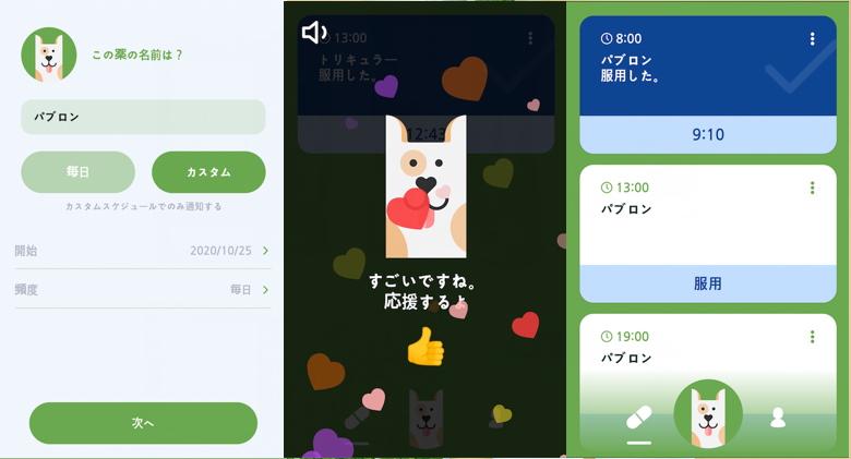 アプリ「マックス」の使用中の画面